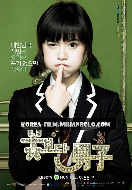 goo hye sun _ geum jandi